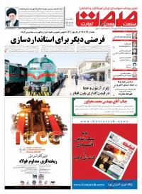 روزنامه صمت شماره 1392