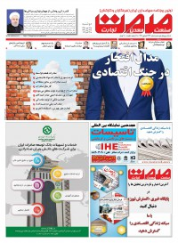 روزنامه صمت شماره 1393
