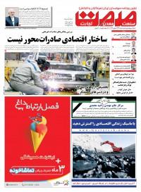 روزنامه صمت شماره 1394
