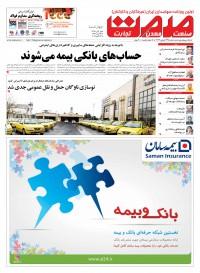 روزنامه صمت شماره 1395