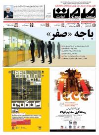 روزنامه صمت شماره 1396