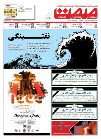 روزنامه صمت شماره 1397