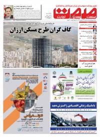 روزنامه صمت شماره 1398