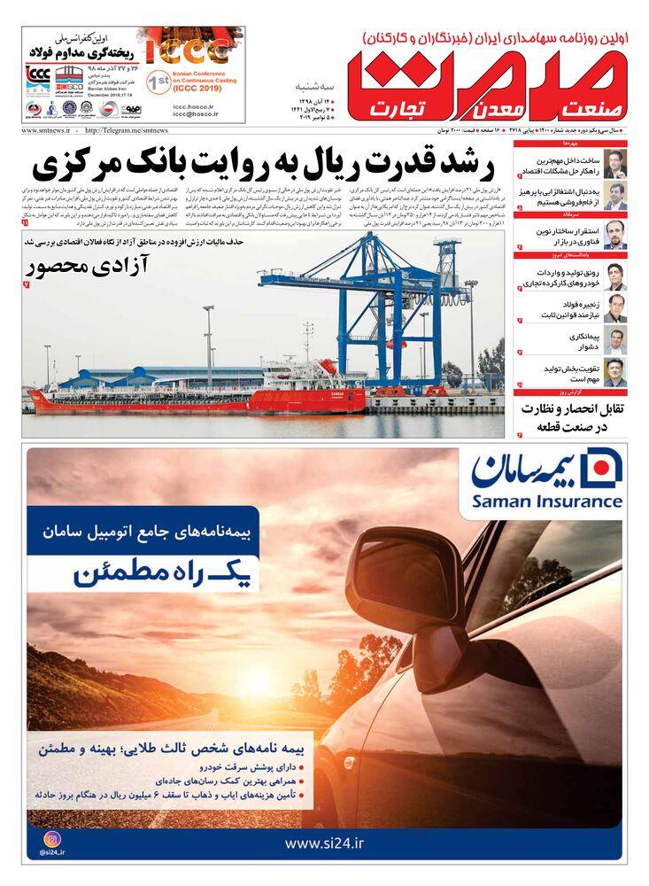 روزنامه صمت شماره 1400