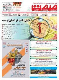 روزنامه صمت شماره 1401