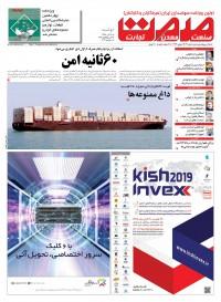 روزنامه صمت شماره 1403