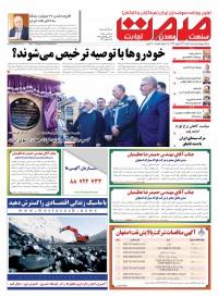 روزنامه صمت شماره 1404