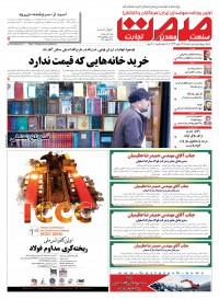 روزنامه صمت شماره 1405