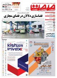 روزنامه صمت 1407
