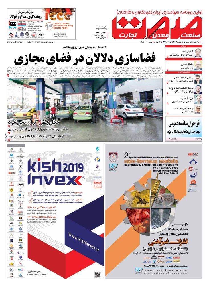 روزنامه صمت شماره 1407