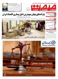 روزنامه صمت 1409