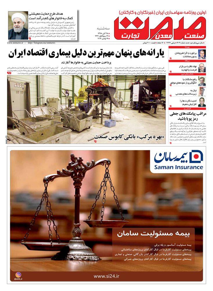 روزنامه صمت شماره 1409