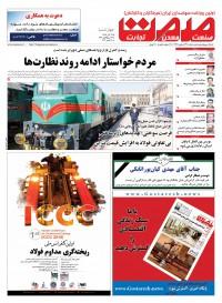 روزنامه صمت شماره 1410