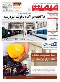 روزنامه صمت شماره 1412
