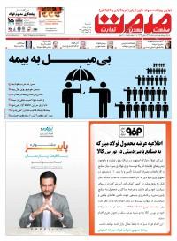 روزنامه صمت شماره 1416