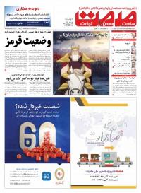 روزنامه صمت شماره 1418
