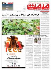 روزنامه صمت شماره 1420