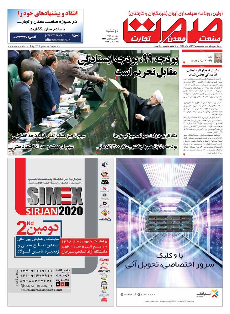 روزنامه صمت شماره 1423