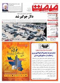 روزنامه صمت شماره 1424