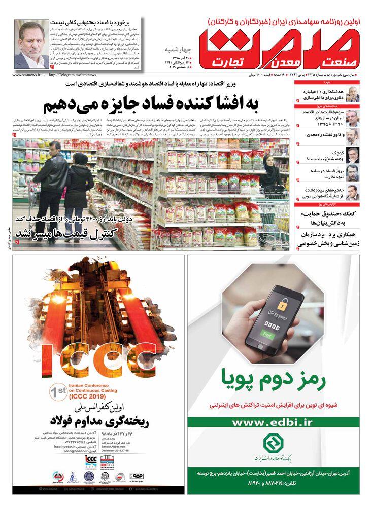 روزنامه صمت شماره 1425