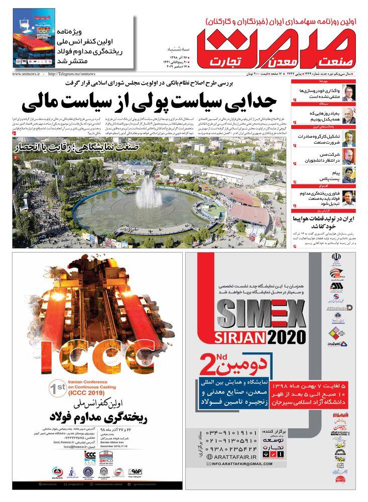 روزنامه صمت شماره 1429