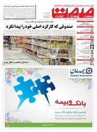 روزنامه صمت شماره 1430