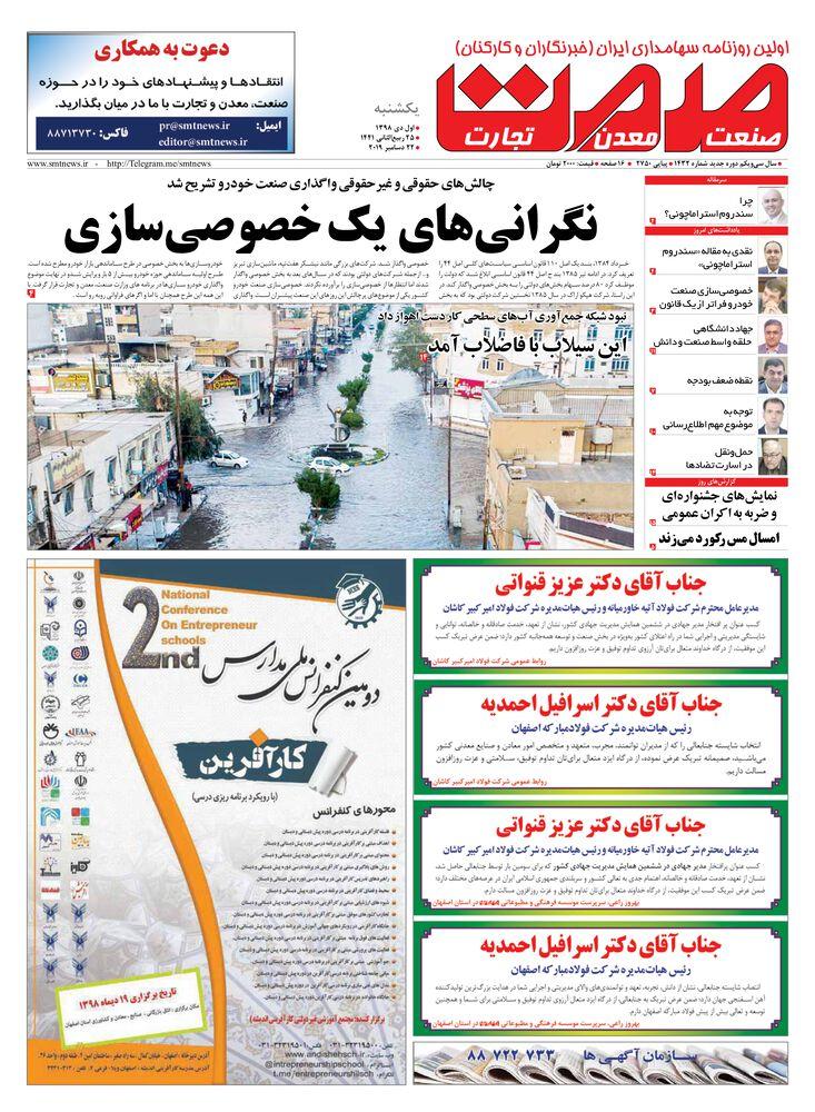 روزنامه صمت شماره 1432