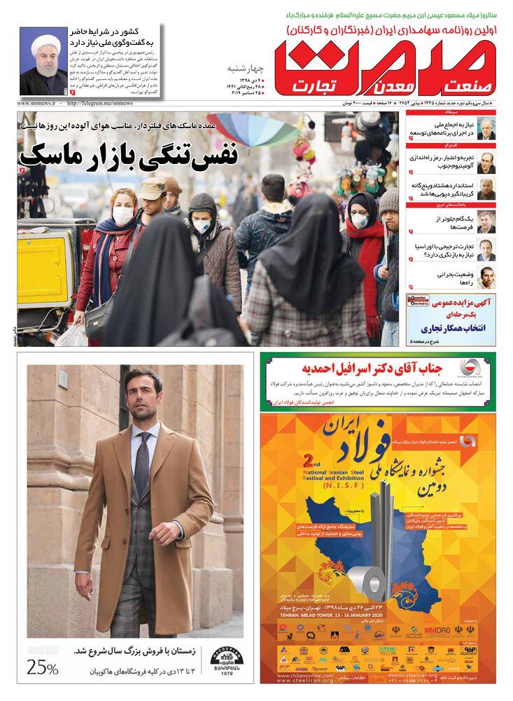 روزنامه صمت شماره 1435