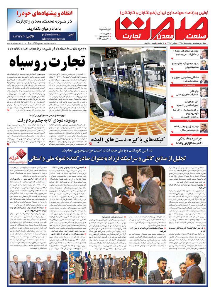 روزنامه صمت شماره 1438