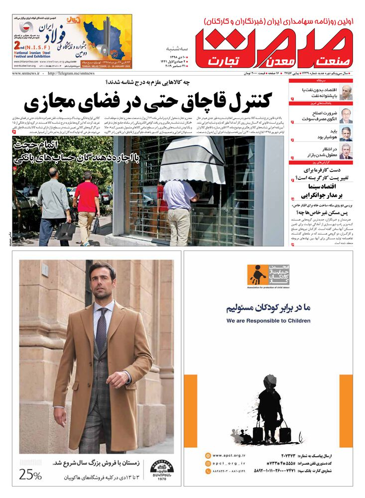 روزنامه صمت شماره 1439