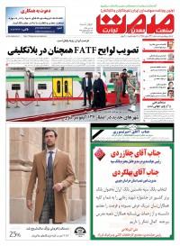 روزنامه صمت شماره 1440