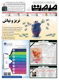 روزنامه صمت شماره 1441