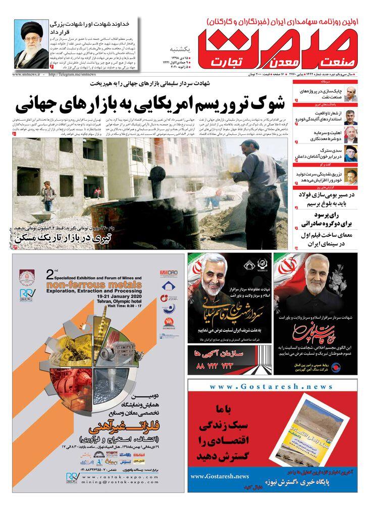 روزنامه صمت شماره 1442
