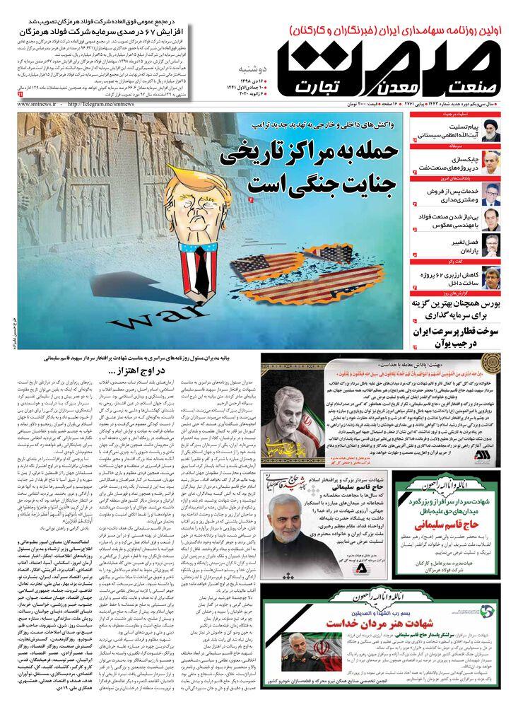 روزنامه صمت شماره 1443