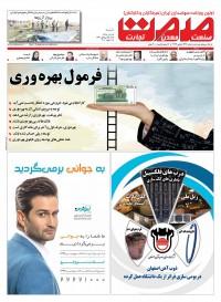 روزنامه صمت شماره 1446