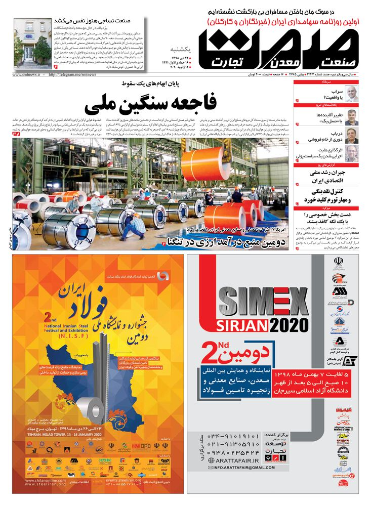 روزنامه صمت شماره 1447