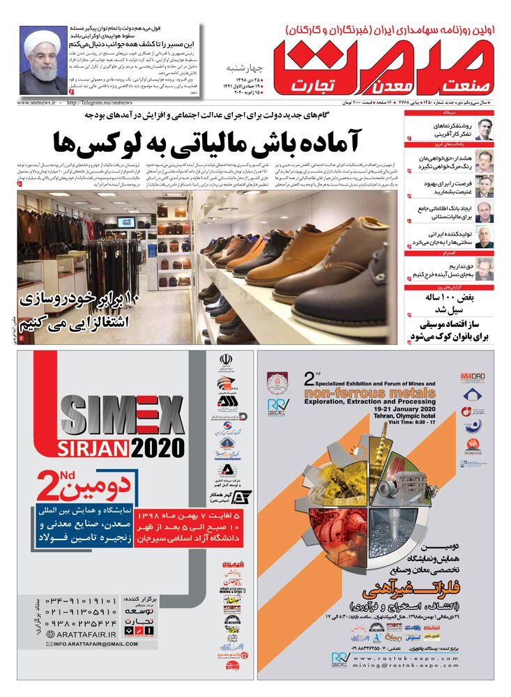 روزنامه صمت شماره 1450