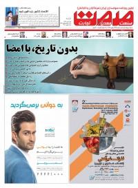 روزنامه صمت شماره 1451