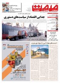 روزنامه صمت 1452