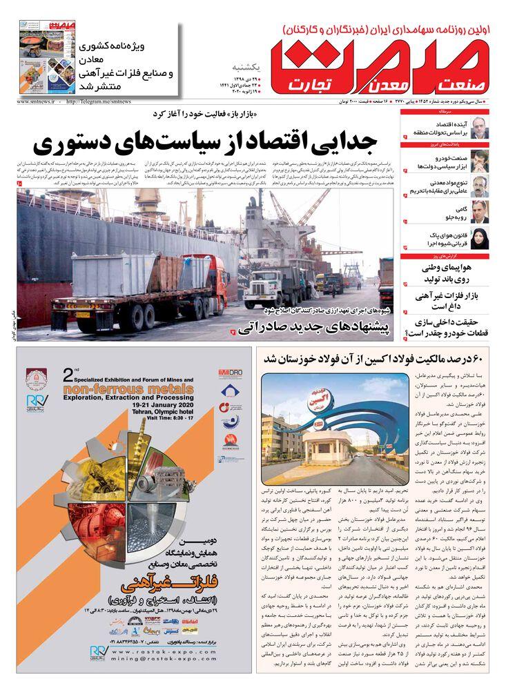 روزنامه صمت شماره 1452