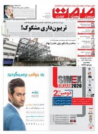 روزنامه صمت شماره 1453