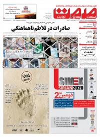 روزنامه صمت شماره 1454