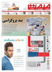 روزنامه صمت شماره 1456