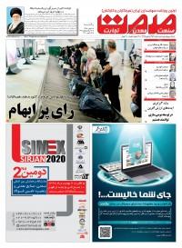 روزنامه صمت شماره 1457