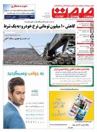 روزنامه صمت شماره 1458