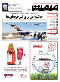 روزنامه صمت شماره 1459