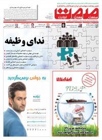 روزنامه صمت شماره 1460