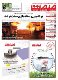 روزنامه صمت شماره 1461