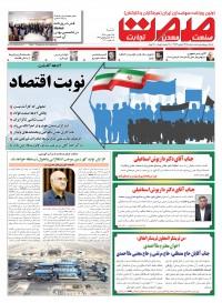 روزنامه صمت شماره 1465