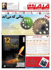 روزنامه صمت شماره 1488